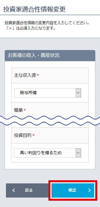 My Page-投資家適合性情報変更